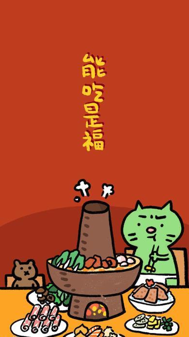 能吃是福 火锅 插画