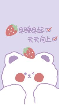 早睡早起 天天向上 草莓 熊