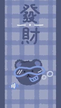 发财 蓝 小熊 方格