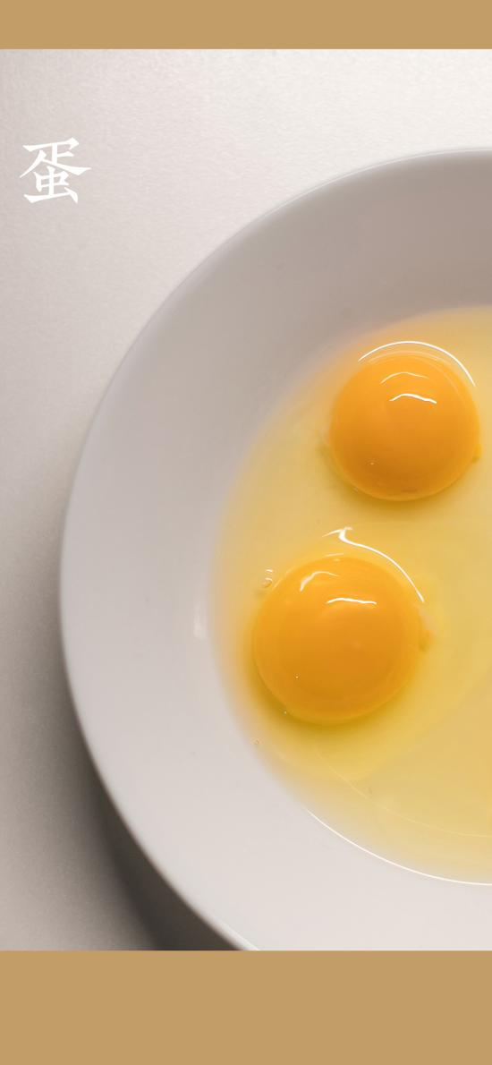 食材 鸡蛋 新鲜 蛋黄(取自站酷网:凯越思视觉)