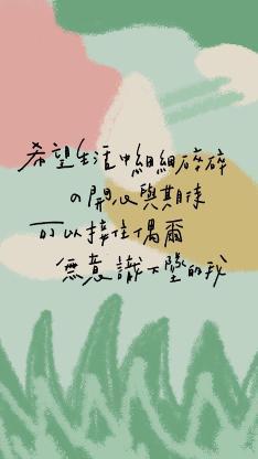 希望生活中细细碎碎的开心与期待 可以接住偶尔无意识下坠的我
