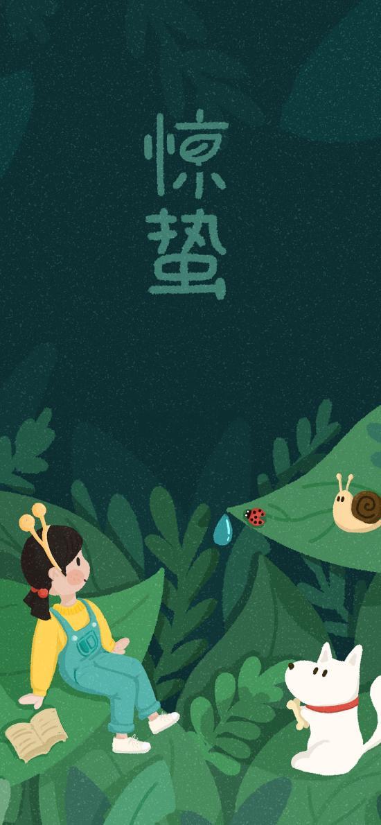 惊蛰 二十四节气 插画 女孩  蜗牛 绿色