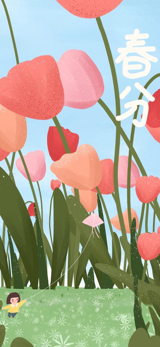 春分 二十四节气 小女孩 插画 花 放风筝