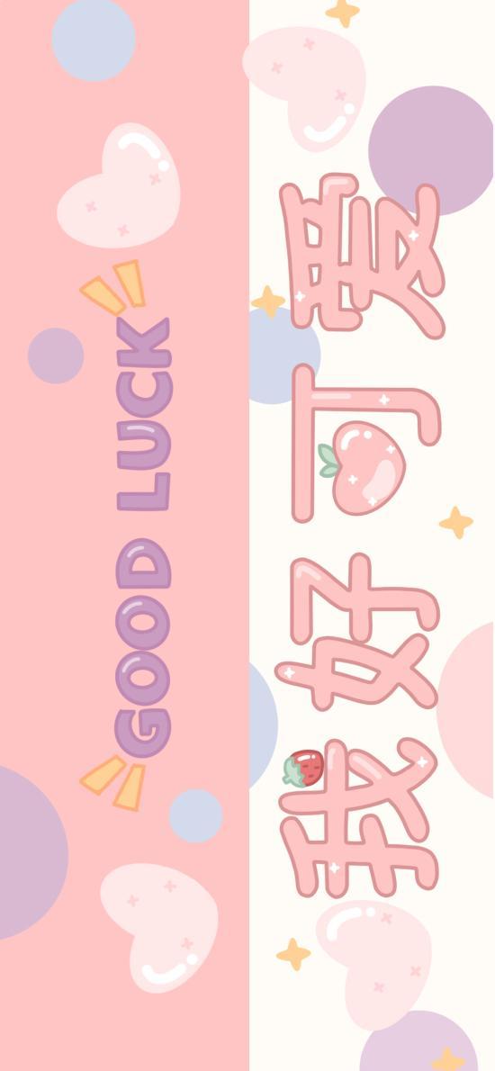 我好可爱 色彩 爱心 good luck