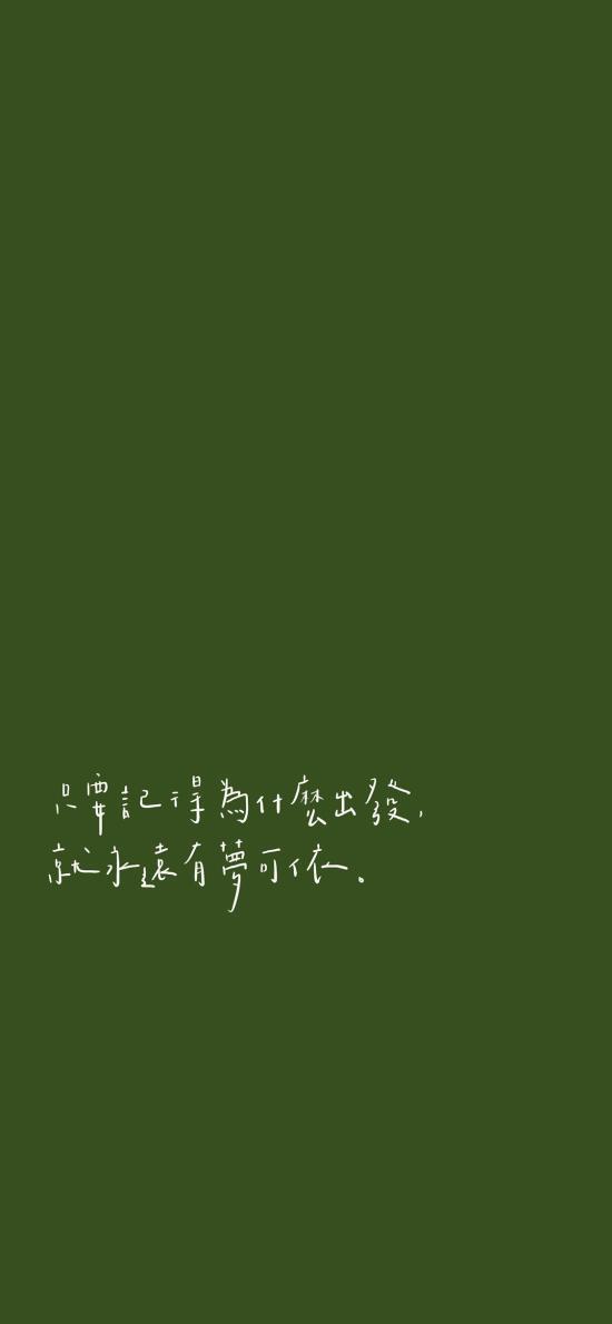 只要记得为什么出发 就永远有梦可依 繁体字 绿色