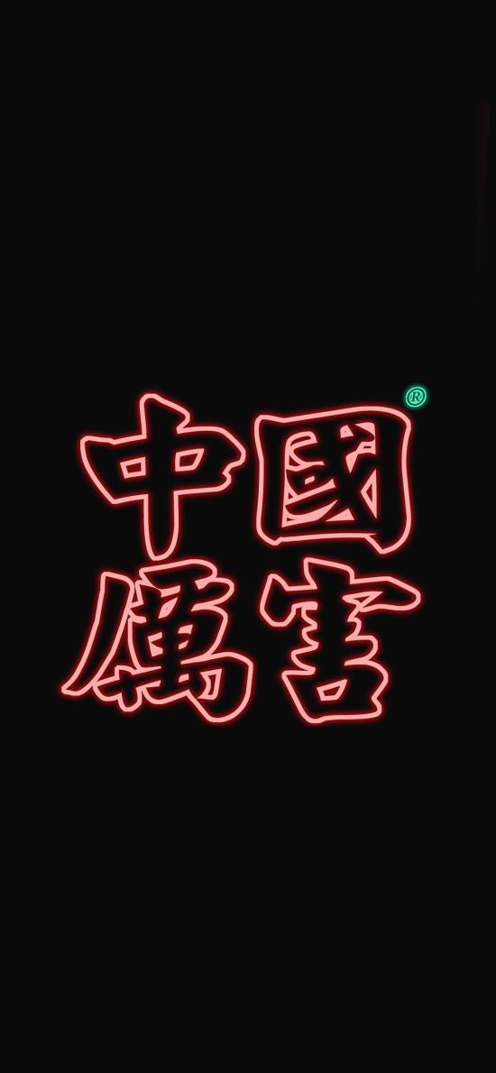 中国厉害 繁体字 黑色