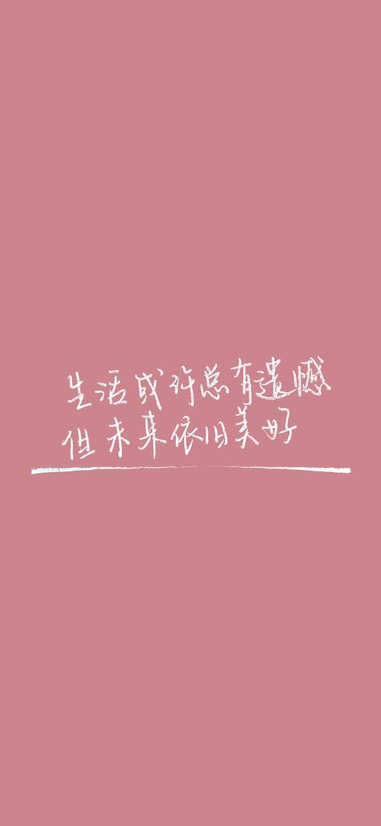 生活或许总有遗憾 但未来依旧美好 粉色 手写体
