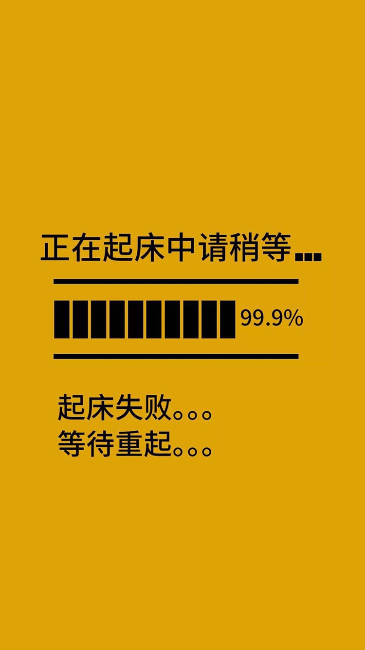 正在起床中请稍等失败等待重启黄色苹果手机高清壁纸750x1334 分分排列3