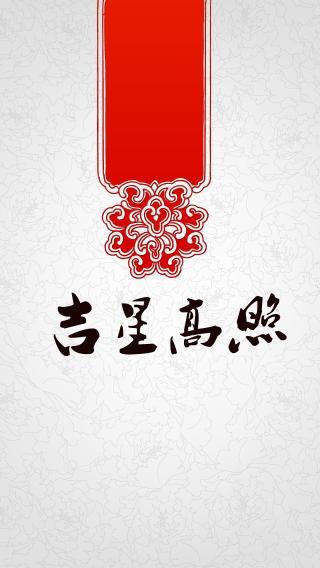 新年祝福 节日