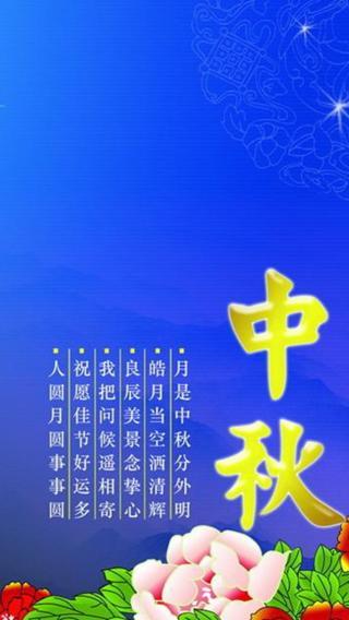 中秋 各国节日 节日壁纸