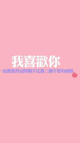 220-910293003 爱的宣言 爱情壁纸