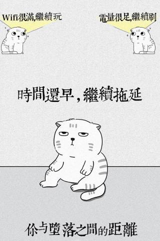 个性简约卡通猫锁屏