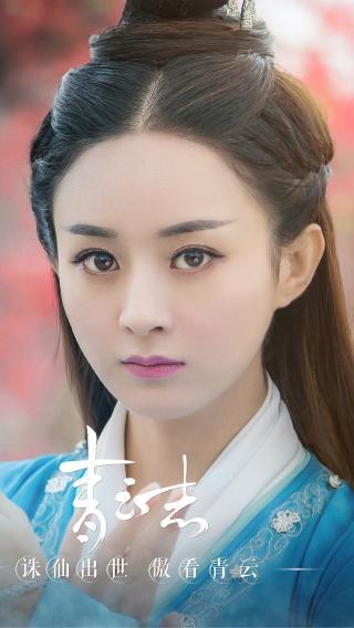 青云志 古装电视剧 赵丽颖 碧瑶