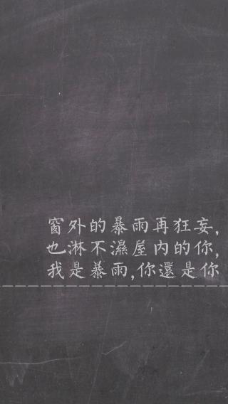 耳朵太饿想听情话黑板 文字 锁屏 青春