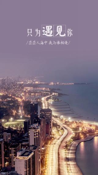 城市 夜景 灯光 只为遇见你