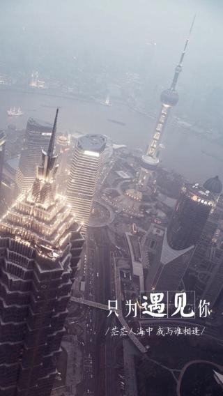 城市 高楼大厦 建筑 只为遇见你