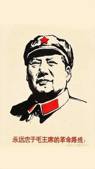 毛主席 永远忠于毛主席的革命路线