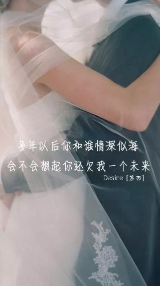 文字 婚纱 爱情