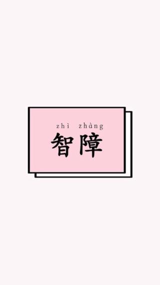 智障 粉色 文字