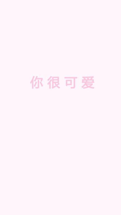 粉色背景 你很可爱
