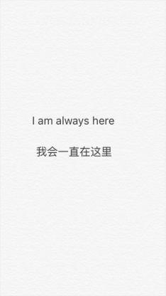 i am always here 文字 我会一直在这里