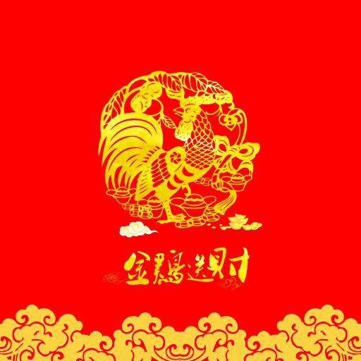 剪纸 鸡年 金鸡送财 红色 春节 节日
