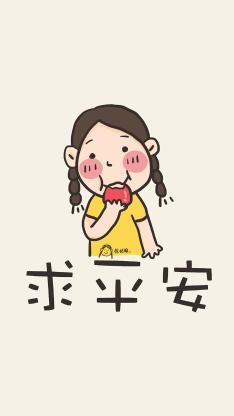 2017 求平安 徐姑娘