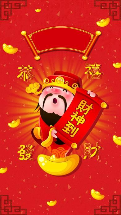 财神到 春节 节日 金元宝 红色