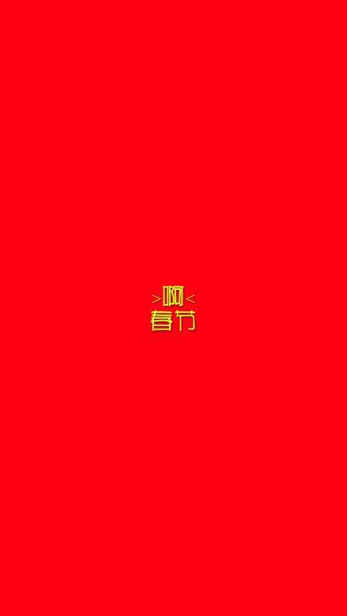 啊 春节 红色 节日 文字