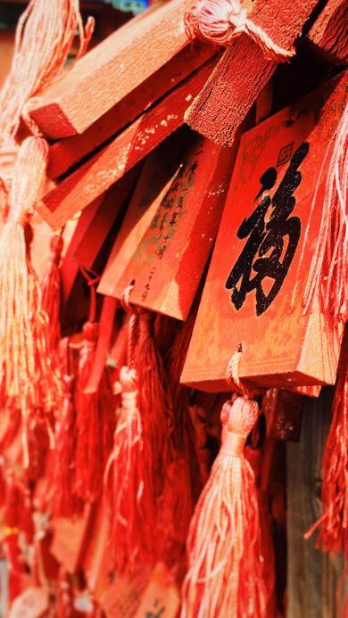 福 祈福 红色 春节 节日