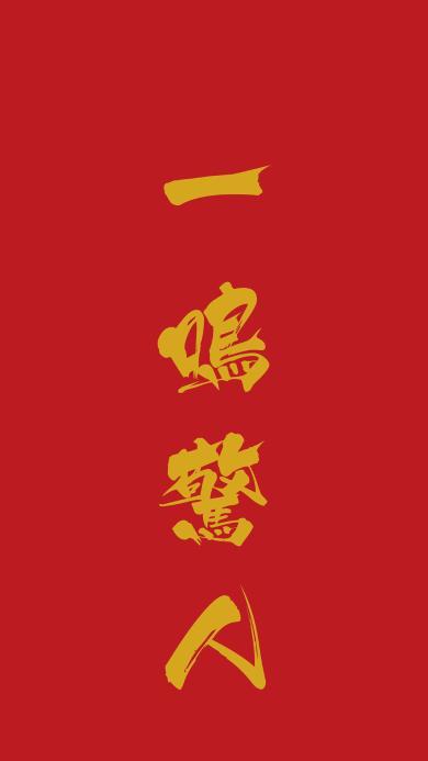 一鸣惊人 红色 春节 文字