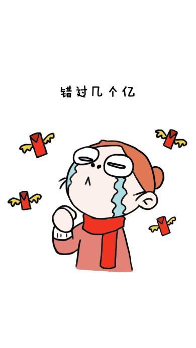女生 手绘 哭泣 红包