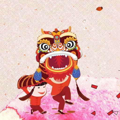新年 舞狮 灯笼 鞭炮 春节 节日