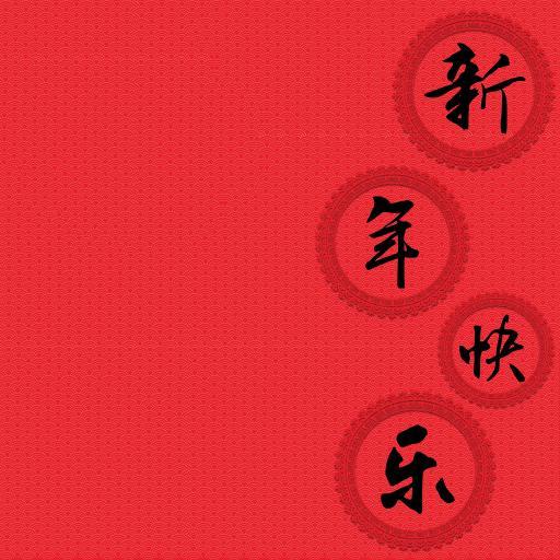 新年快乐 春节 节日 红色