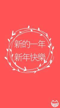 新的一年 新年快乐 红色 春节 文字