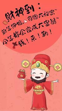 新年祝福 你会变成大富翁