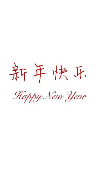 文字 新年快乐 happy new year
