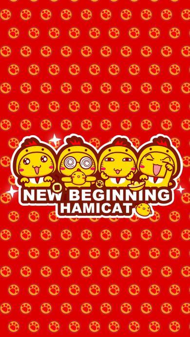 新的开始 鸡年 红色 春节