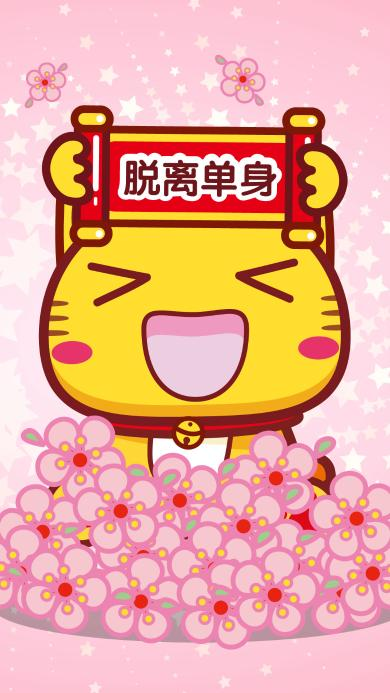 脱离单身 粉色 招财猫 桃花 春节