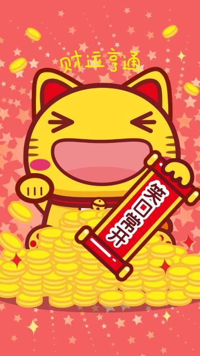 笑口常开 财运亨通 招财猫 春节 节日