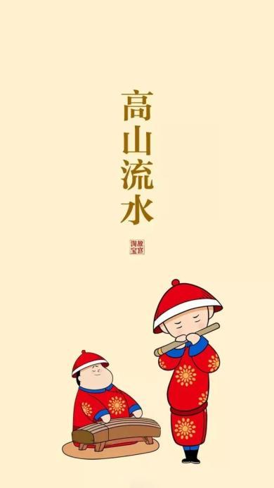高山流水 春节 宫廷太监