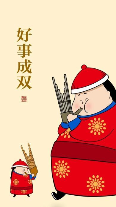 好事成双 春节 宫廷太监