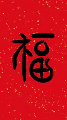福 书法 春节 红色