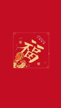 福 吉祥如意 鸡 红色 春节