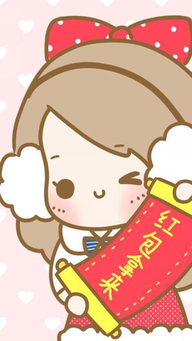 红包拿来 情侣 春节 卡通 女孩