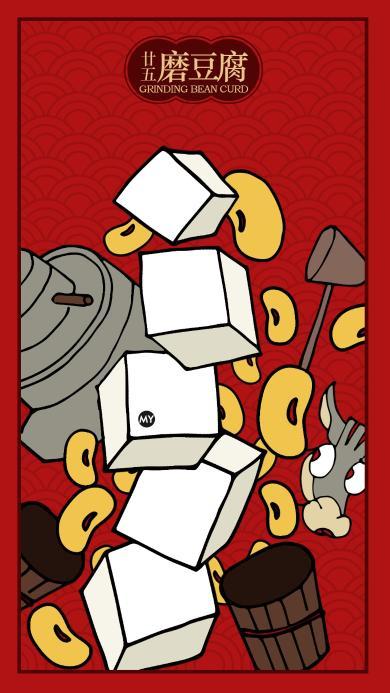 廿五磨豆腐 红色 黄豆 春节