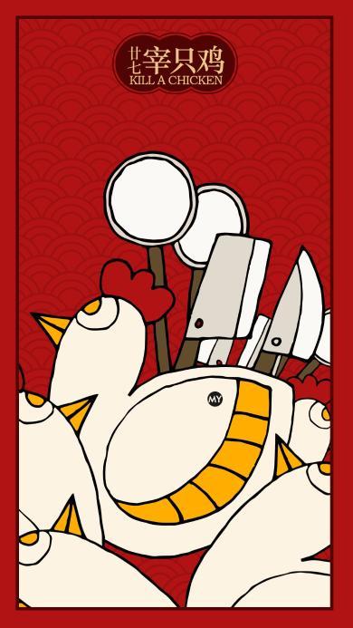 廿七宰只鸡 鸡 红色 春节 过年