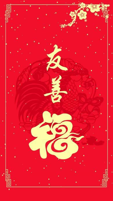 友善福 红色 鸡年 新年 春节