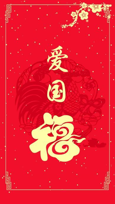 爱国福 红色 鸡年 新年 春节