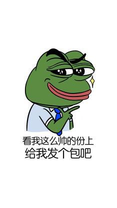 看我这么帅的份上给我发个包吧 青蛙 红包